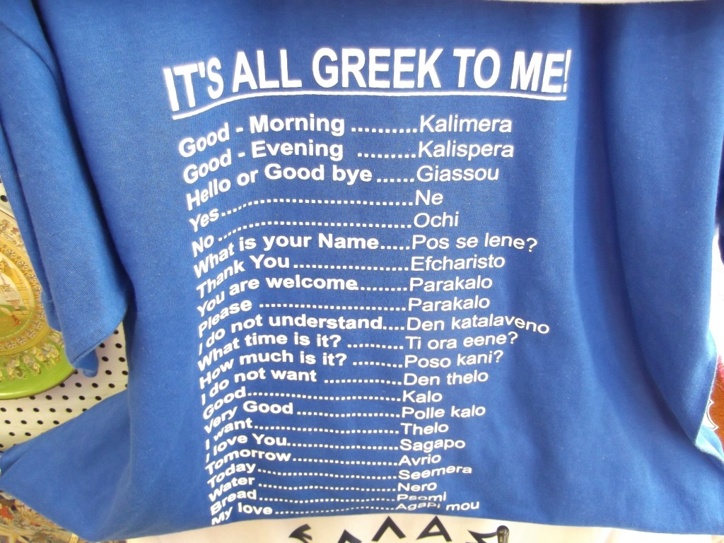 greek language Learn greek at your own pace and in your own time the nearest you'll get to having a personal greek language tutor without being in a classroom.