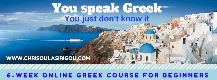 ONLINE GREEK COURSE